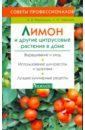 Людмила Улейская - Лимоны и другие цитрусовые растения в доме обложка книги