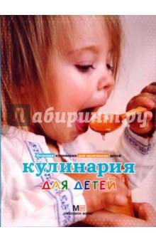 Кулинария для детей - Наталья Прохорова