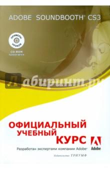 Купить Adobe Soundbooth CS3. Официальный учебный курс (+СD) ISBN: 978-5-89392-379-7