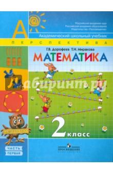 Математика. Учебник для 2 класса начальной школы. В 2 частях. Часть 1 (Первое полугодие) - Дорофеев, Миракова