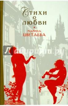 Стихи о любви - Марина Цветаева
