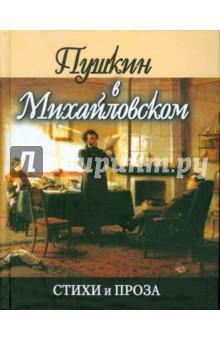 Пушкин в Михайловском. Издательство: Проф-Издат, 2008 г.