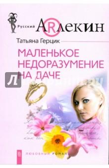 Маленькое недоразумение на даче (мяг) - Татьяна Герцик