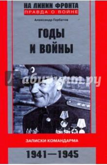 Годы и войны. Записки командарма. 1941-1945 - Александр Горбатов