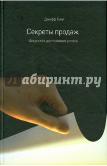 Джефф Кинг. Секреты продаж. Искусство достижения успеха. Издательство: Pretext, 2009 г.