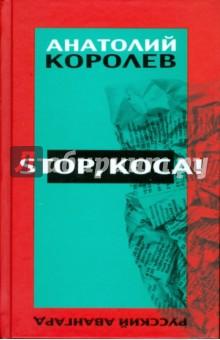 Stop, коса! - Анатолий Королев
