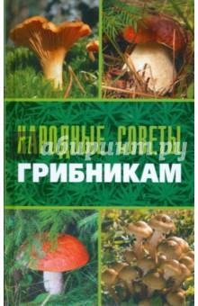 Народные советы грибникам - Галина Серикова