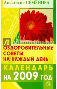 Оздоровительные советы на каждый день: 2009 год - Анастасия Семенова изображение обложки