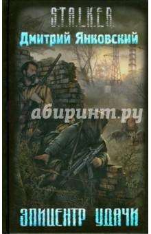 Эпицентр удачи - Дмитрий Янковский