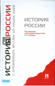 Книгу сахаров 10 по часть 2 истории класс россии
