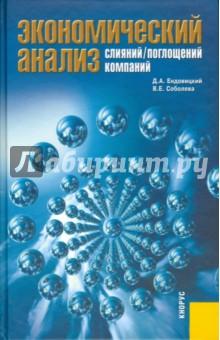 Экономический анализ слияний/поглощений компаний - Ендовицкий, Соболева