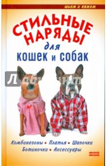 Стильные наряды для кошек и собак - Елена Резник