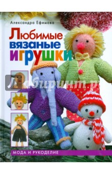 Любимые вязаные игрушки - Александра Ефимова