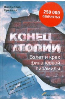 Конец утопии. Взлет и крах финансовой пирамиды - Владислав Крейнин