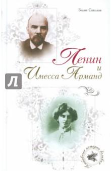 Ленин и Инесса Арманд - Борис Соколов