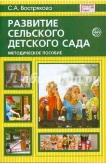 Развитие сельского детского сада: Методическое пособие - Светлана Вострякова