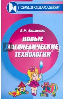 Новые логопедические технологии - Вера Акименко