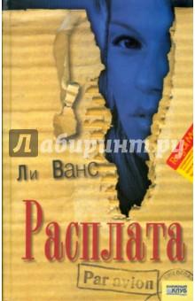Купить Ли Ванс: Расплата ISBN: 978-5-9910-0419-0