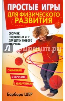 Простые игры для физического развития - Барбара Шер