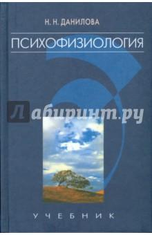 Психофизиология - Нина Данилова