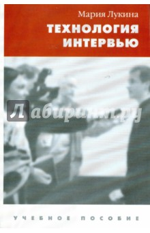 Технология интервью. 2-е изд., доп. - Мария Лукина изображение обложки