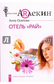 Отель Рай (мяг) - Алла Осипова