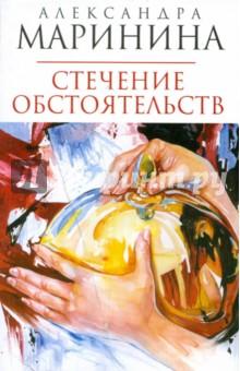 Стечение обстоятельств (мяг) - Александра Маринина