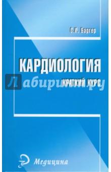 Кардиология: Краткий курс - Савелий Баргер