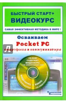 Осваиваем Pocket PC, смартфоны и коммуникаторы +CD - Иваницкий, Романьков