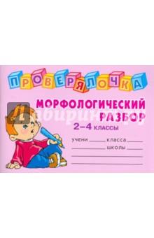 Морфологический разбор. 2-4 классы - Ольга Ушакова