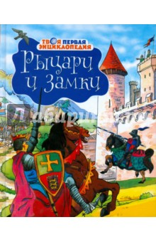 Рыцари и замки - Симон, Лоу