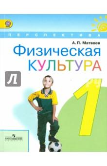 Физическая культура. 1 класс. Учебник. ФГОС - Анатолий Матвеев
