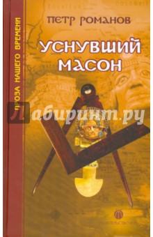 Уснувший масон - Петр Романов