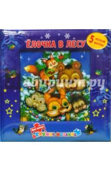 Елочка в лесу. Моя первая книжка-мозаика (5 мозаик) - Нина Иманова