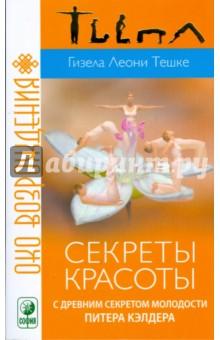 Секреты красоты с древним секретом молодости (мяг) - Гизела Тешке