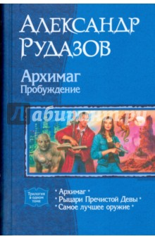 Архимаг. Пробуждение (трилогия) - Александр Рудазов