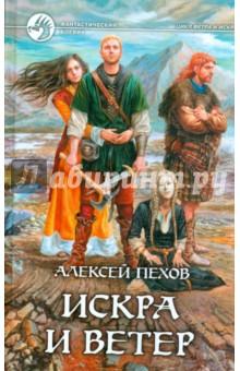 Искра и ветер - Алексей Пехов