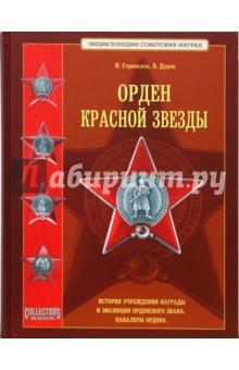 Орден Красной Звезды - Стрекалов, Дуров