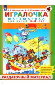 Игралочка. Математика для детей 3-4 лет. Раздаточный материал - Петерсон, Кочемасова