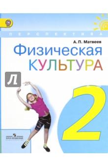 Физическая культура. 2 класс. Учебник. ФГОС - Анатолий Матвеев