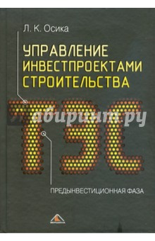 Управление инвестпроектами строительства ТЭС. Предынвестиционная фаза - Лев Осика