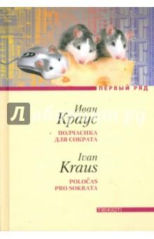 Полчасика для Сократа - Иван Краус