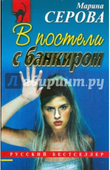 В постели с банкиром (мяг) - Марина Серова