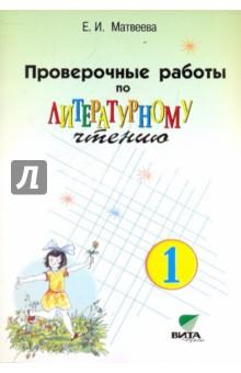 Проверочные работы по литературному чтению. 1 класс. ФГОС - Елена Матвеева