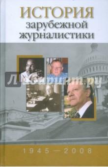 История зарубежной журналистики. 1945-2008: Хрестоматия