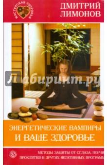 Энергетические вампиры и ваше здоровье - Дмитрий Лимонов