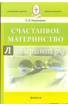Счастливое материнство - Елена Первушина