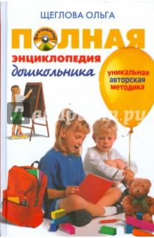 Полная энциклопедия дошкольника (+CD) - Ольга Щеглова