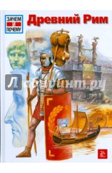Древний Рим - Эрнст Кюнцль