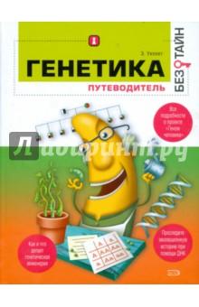 Генетика без тайн - Эдвард Уиллет